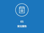 检测报告审核和发放-信一检测