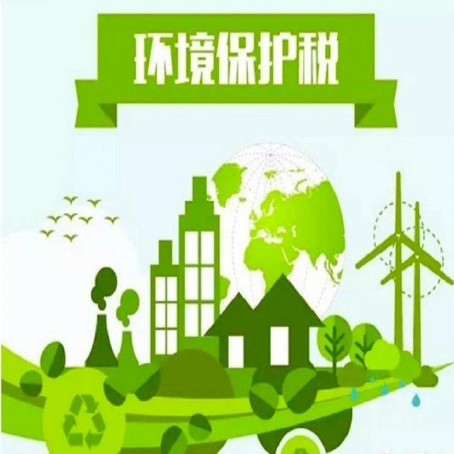 环保税检测