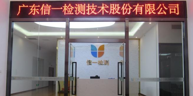 广东信一检测技术股份有限公司