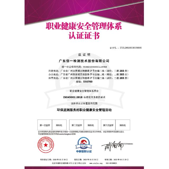职业健康管理体系安全认证证书