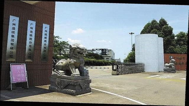 广州造纸集团有限公司