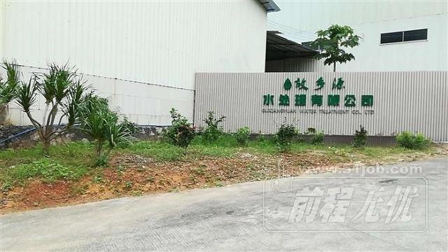 广州故乡源水处理有限公司