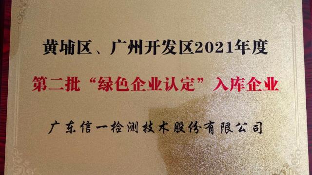 """热烈祝贺信一检测入选黄埔区、广州开发区""""绿+""""企业"""