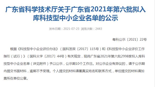 热烈祝贺信一检测通过广东省2021年科技型中小企业认定