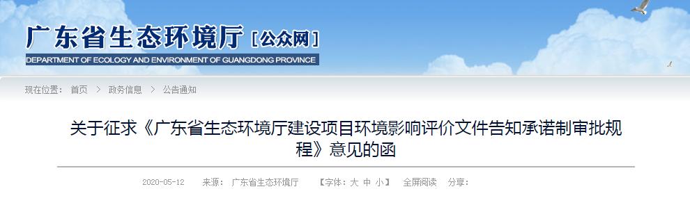 关于征求《广东省生态环境厅建设项目环境影响评价文件告知承诺制审批规程》意见的函