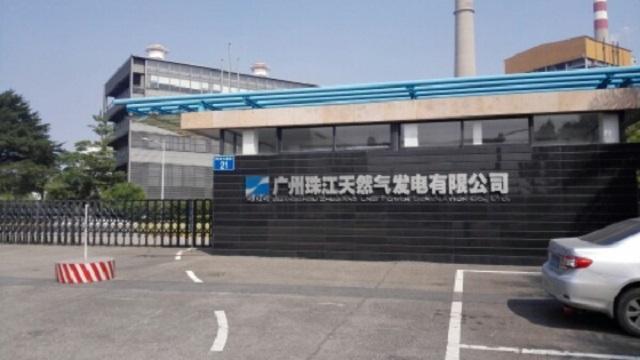 广州珠江天然气发电有限公司