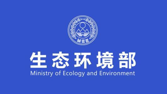 生态环境部:关于开展水环境承载力评价工作的通知