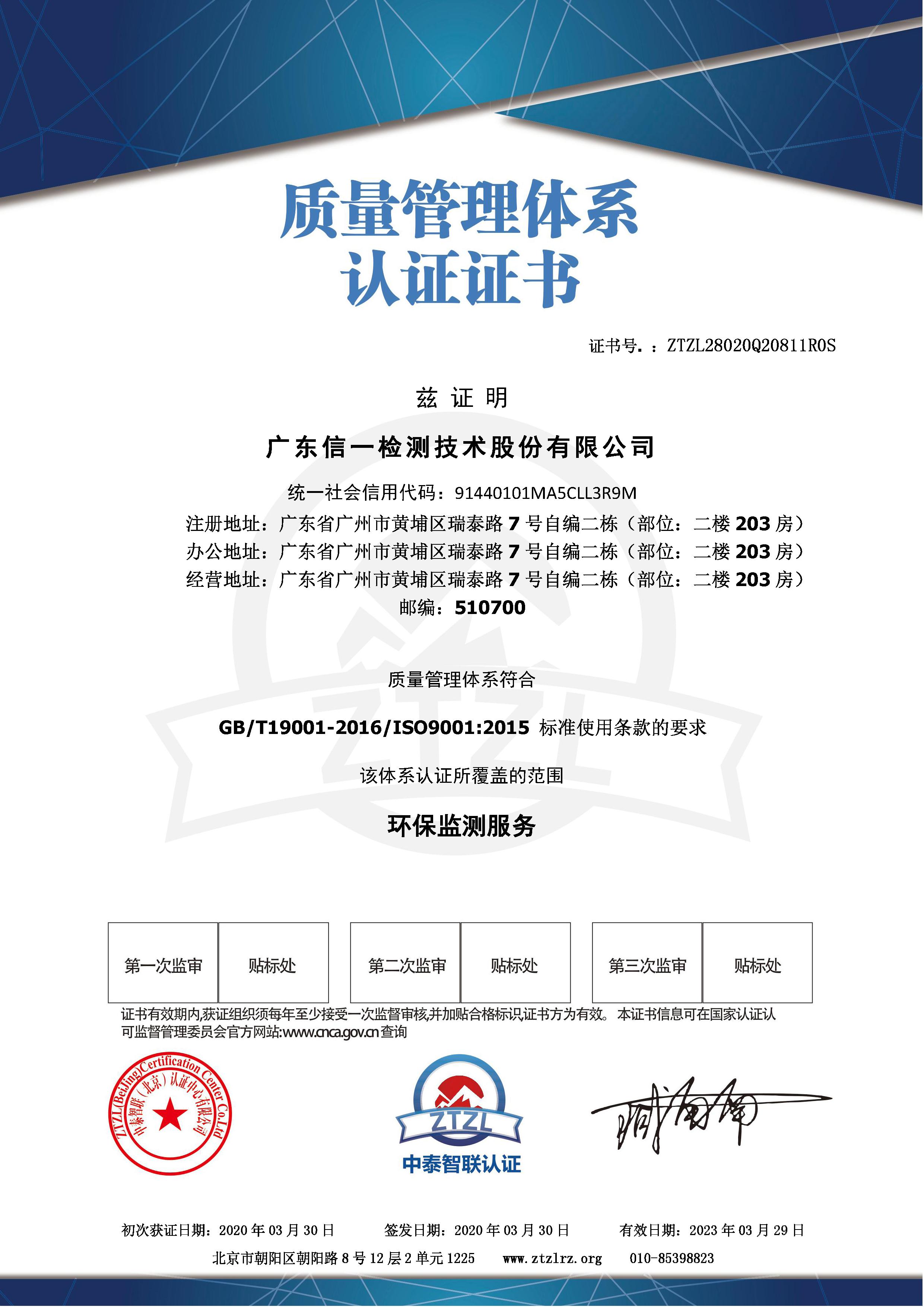 广东信一检测技术股份有限公司-质量管理体系认证证书(1)_页面_1